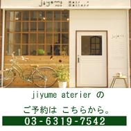 荻窪美容室・美容院ジユームアトリエの電話番号
