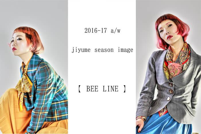 荻窪の美容室(東京都杉並区の美容院)ヘアサロン 小さな隠れ家ジユームのシーズンコレクション2016-17a/w