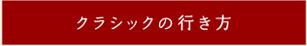 荻窪美容室ジユーム クラシックの行きかた。電話番号、ご予約はこちらから。