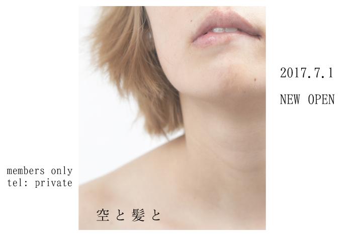 荻窪の美容室(東京都杉並区の美容院)ヘアサロン 【空と髪と】2017年7月1日ニューオープン