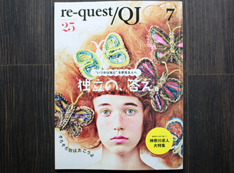 2016年【re-quest/QJ  7月号】