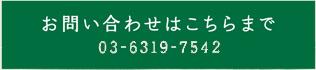 杉並区荻窪の美容院・美容室(ヘアサロン)ジユームの美容師の募集、スタイリストの求人のお問い合わせ(メンズが得意)