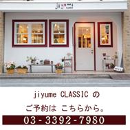 荻窪美容院・美容室ジユームクラシックの電話番号