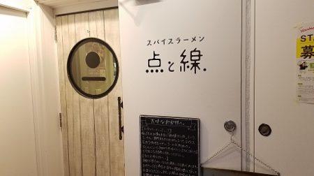 【スパイスラーメン】