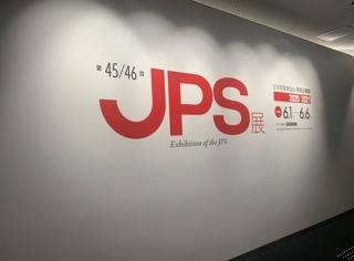 【JPS展2021】