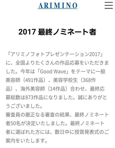 【アリミノフォトプレゼンテーション2017最終ノミネート 祝】