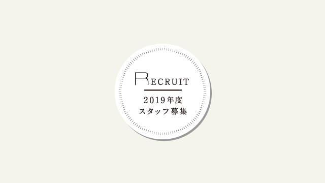 荻窪美容院・美容室ジユームの求人、美容師の募集・杉並区ヘアサロンのrecruit19-cl