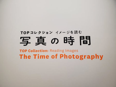 写真の時間