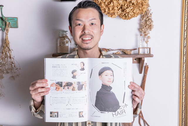 荻窪美容室・美容院ジユームのメディア掲載情報-2019-1 (1)