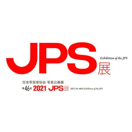 【Japan Professional Photographers Society 2021】🇯🇵 優秀賞☆