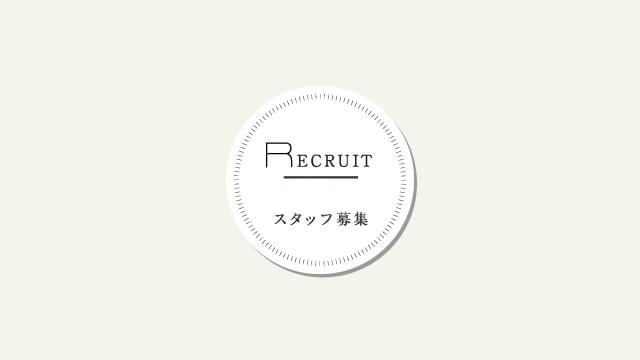 杉並区荻窪の美容室・美容院ジユームの求人・スタッフ募集は中央線荻窪駅です