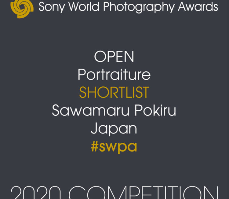 【Sony World Photography Awards 2020】ジユームblog沢丸2