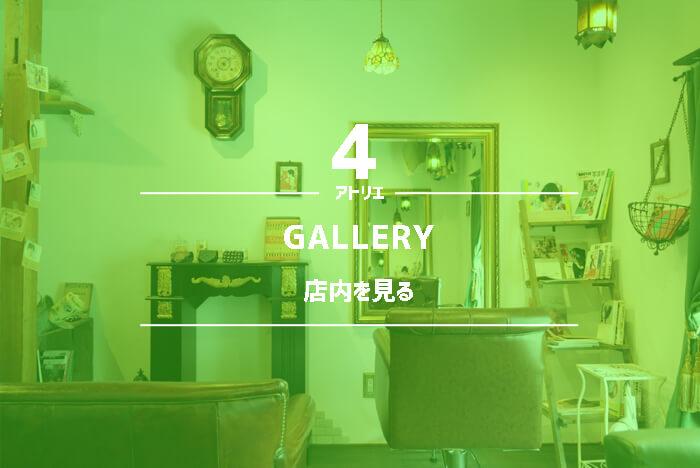 東京都杉並区の中央線荻窪駅にある美容室・美容院 求人/募集/ジユーム/メンズ得意1