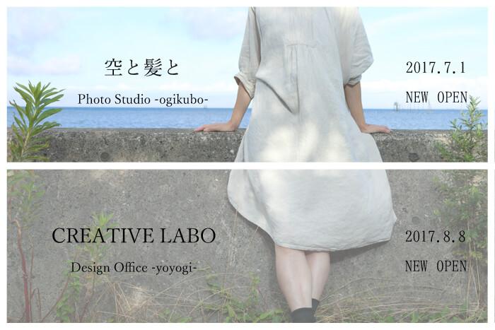 荻窪の写真館(東京都杉並区の撮影スタジオ)【空と髪と】2017年7月1日ニューオープン