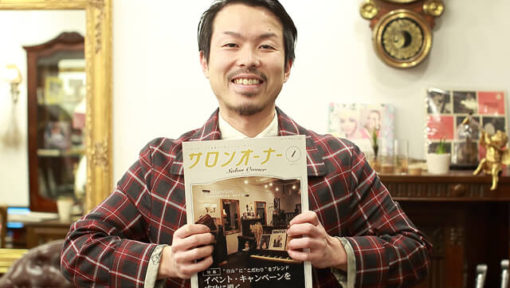 荻窪美容室・美容院ジユームのメディア掲載情報16-12d