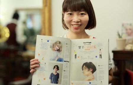 荻窪美容室・美容院ジユームのメディア掲載情報16-pre2