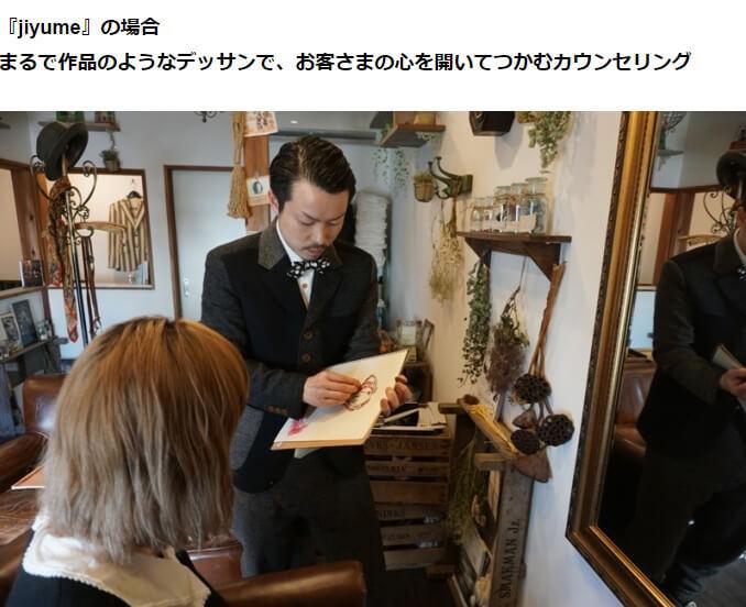 荻窪美容室・美容院ジユームのメディア掲載情報17-5q
