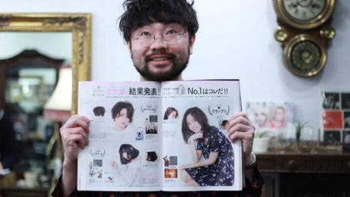 荻窪美容室・美容院ジユームのメディア掲載情報IMG_4581