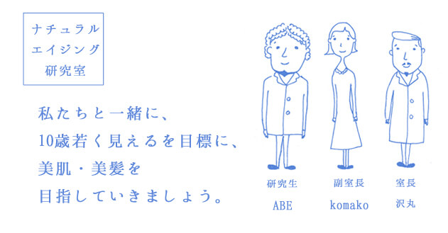 東京都杉並区美容室・美容院・ヘアサロン、ナチュラルエイジング・アンチエイジング
