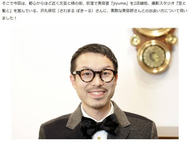 荻窪美容室・美容院ジユームのメディア掲載情報maga1a