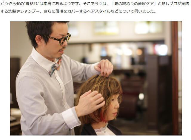 荻窪美容室・美容院ジユームのメディア掲載情報maga2a