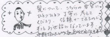 髪について、こちらの要望にひとつひとつ丁寧に考えてくださり、信頼ができるので、ずっとお世話になっています。中村さん、いつもありがとうございます。