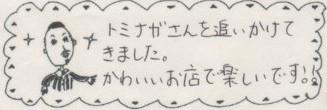 【荻窪美容室ジユームの口コミ】とみさんを追いかけてきました。かわいいお店で楽しいです!!