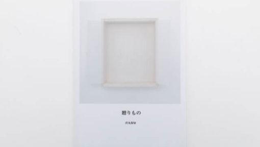荻窪美容室・美容院ジユームのメディア掲載情報19.1