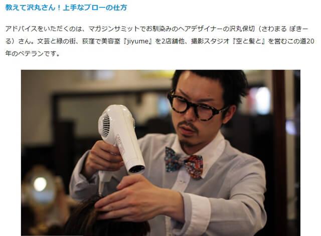 荻窪美容室・美容院ジユームのメディア掲載情報-ブロー