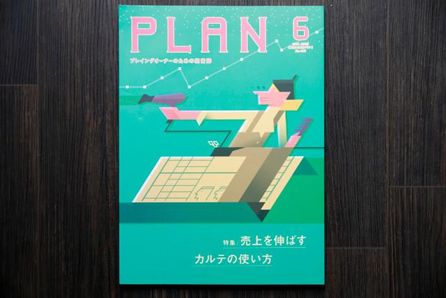 荻窪美容室・美容院ジユームのメディア掲載情報-2019-6(3)