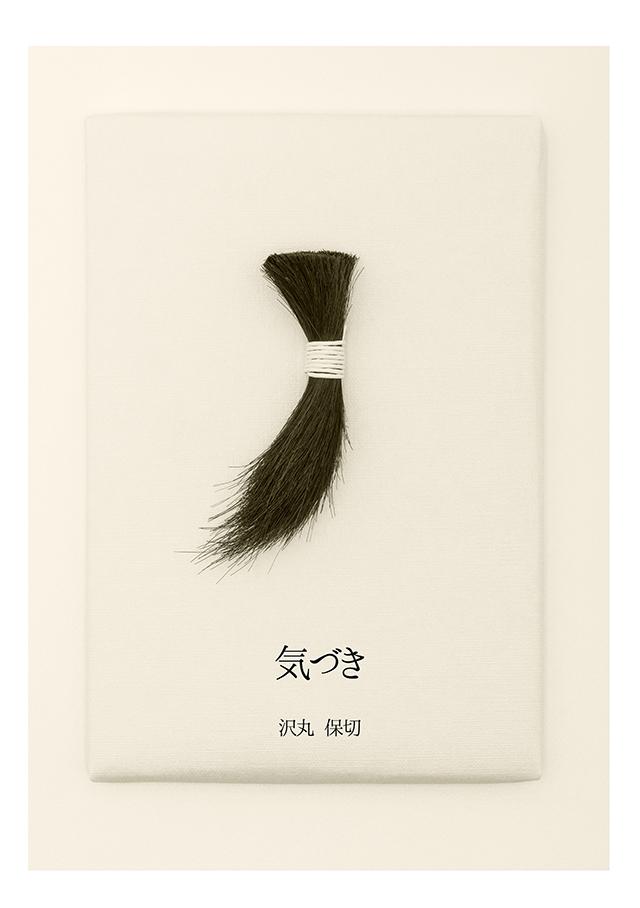 荻窪美容室・美容院ジユーム沢丸の写真集ツタヤで2冊同時発売