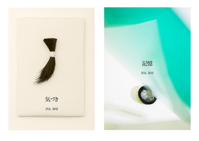 荻窪美容室・美容院ジユーム沢丸の写真集ツタヤで2冊同時発売_3