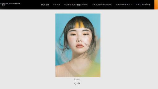 JHCA_jiyume_tomi_荻窪美容室・美容院ジユームのヘアスタイル2